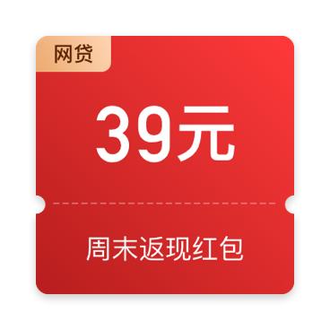 周末39元网贷返现红包/