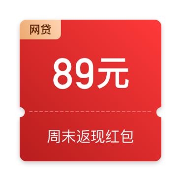 周末89元网贷返现红包/